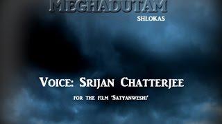 Meghadutam Shlokas by Srijan Chatterjee