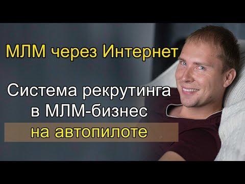 Рекрутинг в МЛМ через интернет  Система рекрутирования в Сетевой Маркетинг в Интернете