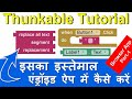 Thunkable Text Blocks Replace All Text Segment Tutorial (Thunkable Text Replacement)
