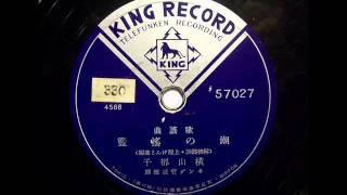 Rare Recording Tango From Old Japan Ca 1939 1940 Avi