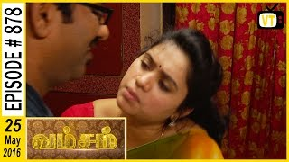 Vamsam - Tamil Serial | Sun TV | Episode 878 | 25/05/2016