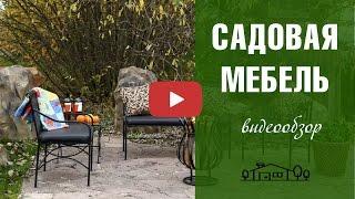 Кованая садовая мебель ➡ Мебель для дачи от интернет-магазина Hitsad.ru