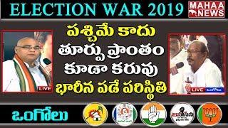 Janasena Leader About Prakasam Dist Development | #ElectionWar2019