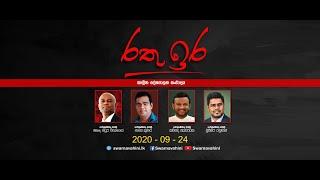 Rathu Ira 2020.09.24