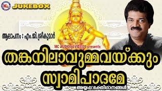 തങ്കനിലാവുമ്മവയ്ക്കുംസ്വാമിപാദമേ | Thankanilavummavekkum | Hindu Devotional Songs Malayalam