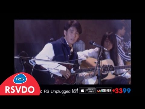 ยอม : RS Unplugged ทัช [Official MV]