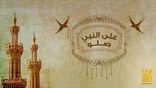 حسين الجسمي - على النبي صلو (حصرياً)   2016