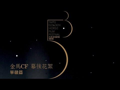 2016金馬影展 - 花絮:畢贛篇
