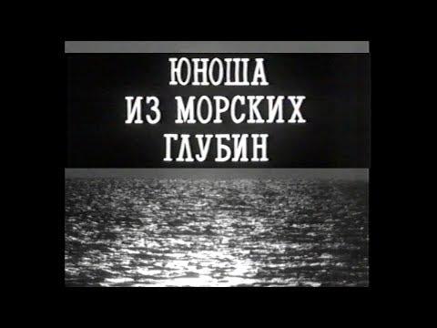 Юноша из морских глубин (1993), фильм Геннадия Новикова