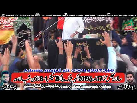Live Majlis Aza 17 March 2019 Akbar Chock Town Ship Lahore