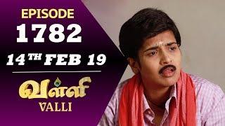 VALLI Serial | Episode 1782 | 14th Feb 2019 | Vidhya | RajKumar | Ajay | Saregama TVShows Tamil
