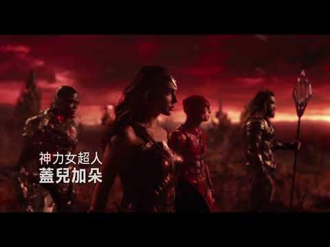 【正義聯盟】30秒神隊友篇