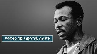 Ethiopia: Memories of Mengistu Haile Mariam
