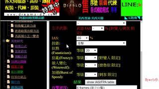 暗黑二-如何使用攻速計算機 Diablo 2 Weapon Speed Calculator