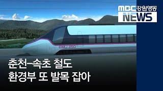 (R)춘천-속초철도 건설사업 다시 제동