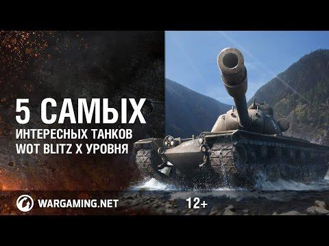 5 самых интересных танков WoT Blitz X уровня
