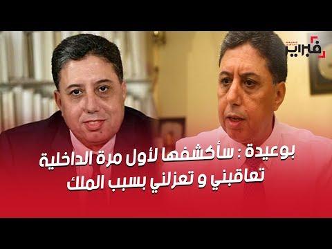 عبد الرحيم بوعيدة: وزارة الداخلية تعاقبني وتعزلني بسبب الملك