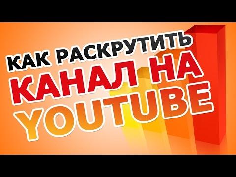Бесплатное продвижение youtube? Как продвинуть youtube канал? Супер продвижение youtybe