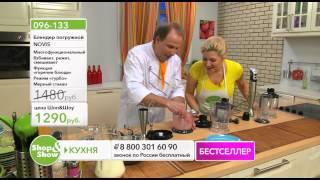 Shop & Show (Кухня). 096-133 Блендер Погружной NOVIS NBL-3329