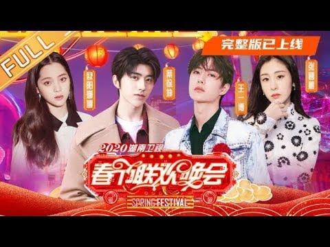 中國-湖南衛視-2020 春節聯歡晚會-鼠年大吉!王一博陪你開心過小年!