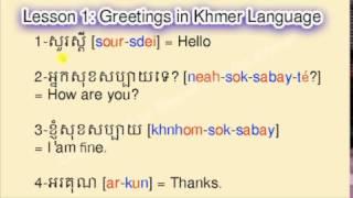 Learn Khmer[ Greetings in Khmer Language], Cambodian language lesson, Khmer language spoken,