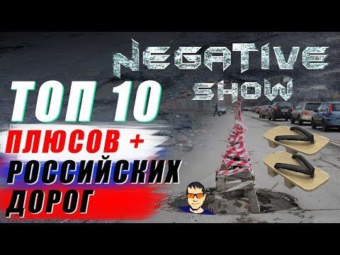 TOP 10 плюсов российских дорог. Negative Show [2017] Патриотический выпуск