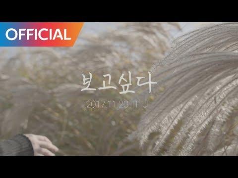 황재완 첫 싱글앨범 보고싶다 티저 영상