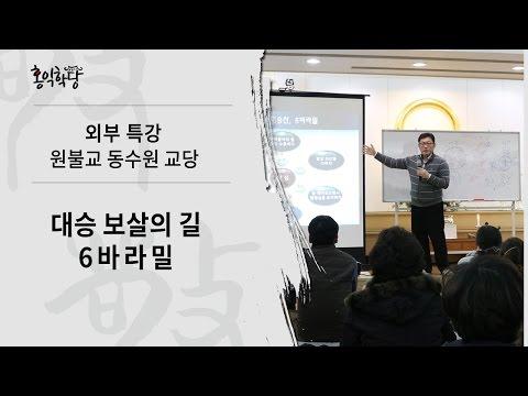 [외부특강] 윤홍식의 대승보살의 길_6바라밀 - 원불교 동수원 교당
