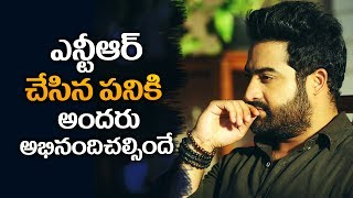 Jr NTR Once Again Showed His Kind Heart | jai lava kusa movie | nandamuri kalyan ram