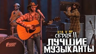 GTA 5 RolePlay - ЛУЧШИЕ МУЗЫКАНТЫ ГОРОДА - Серия 11