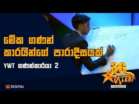 මේක ගණන් කාරයින්ගේ පාරාදීසයක් - Youth With Talent - 3G