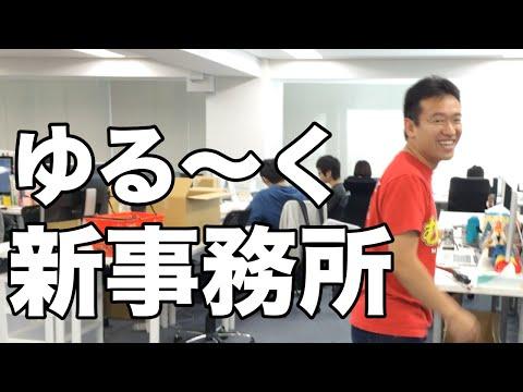 マックスむらいが新事務所をゆる〜く紹介。