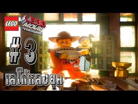 TGC   LEGO The Movie#3 - เลโก้หลงยุค