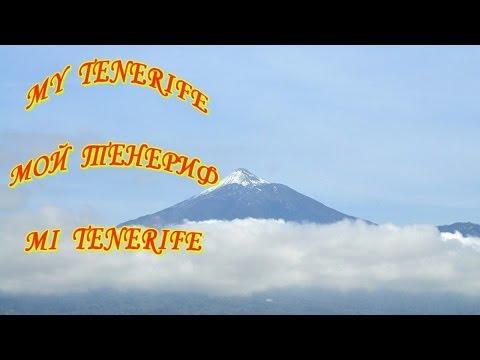Мой Тенерифе. ДОМАШНИЕ РЕЦЕПТЫ С ВИДЕО. ТЕНЕРИФЕ.