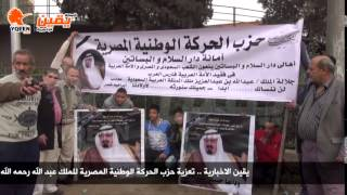 يقين | تعزية حزب الحركة الوطنية المصرية للملك عبد الله رحمه الله