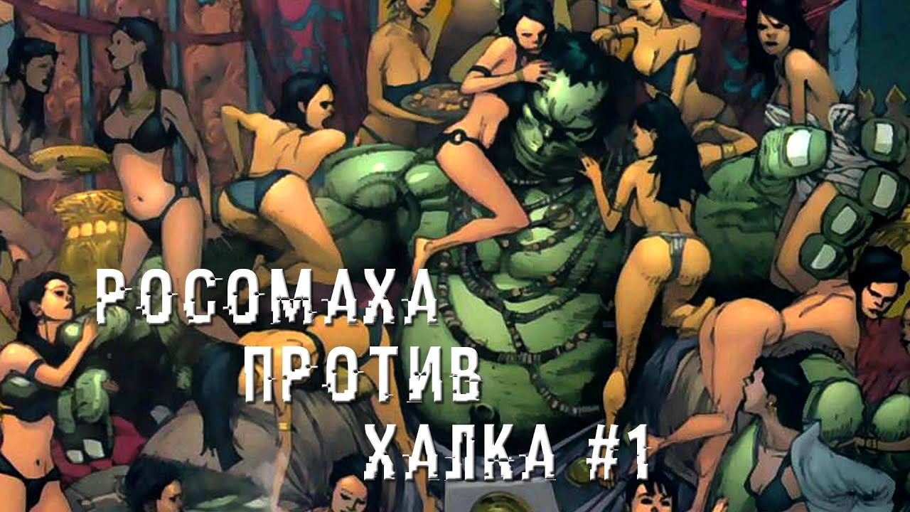 Халк против росомахи 2 смотреть онлайн 13 фотография