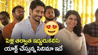 Samantha and Naga Chaitanya movie opening | #chaysam4 | Nagarjuna | Shiva Nirvana |Filmylooks