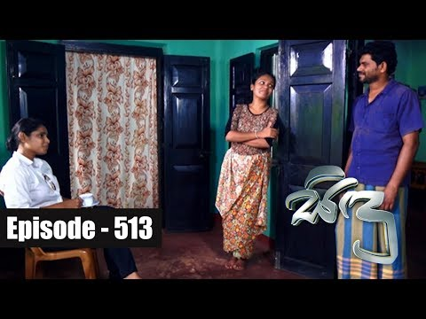 Sidu | Episode 513 25th July 2018