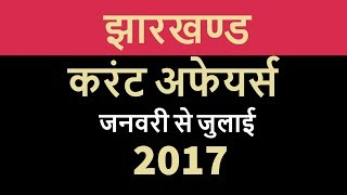 Jharkhand झारखंड GK & Current Affairs January to July 2017 - JPSC JSSC & other state exams