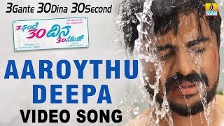 Aaroythu Deepa 3 Gante 30 Dina 30 Second HD Song | Arun Gowda, Kavya Shetty | V Sridhar