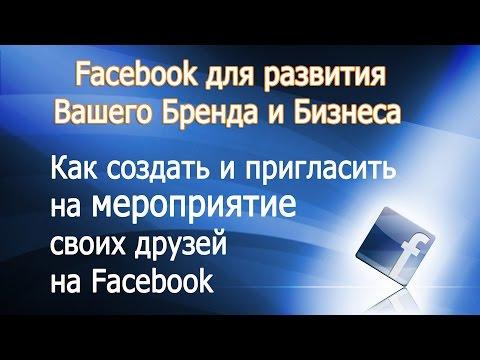 Одним кликом приглашаем всех друзей Facebook на мероприятие на сайте rentaldj.ru