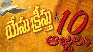 Jesus and 10 Commandments | Old & New Testaments | Telugu | HOPE Nireekshana TV