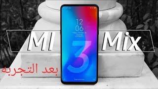 Xiaomi Mi Mix 3 - بعد تجربه مده طويله هيطلع أيه