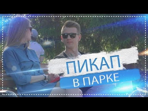 Знакомство в парке / NS TV