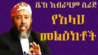 የአላህ መልዕክቶች | YeAllah Meliktoc ~ Sheikh Ibrahim Siraj
