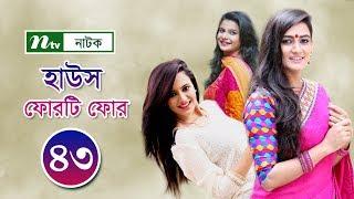 Bangla Natok House 44 l Sobnom Faria, Aparna, Misu, Salman Muqtadir l Episode 43 I Drama & Telefilm
