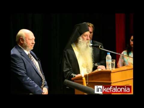 Inkefalonia.gr: Λόγια π. Γεράσιμου Φωκά κατά την τελετή ορκωμοσίας της νέας Δημοτικής Αρχής