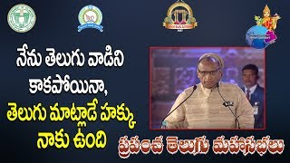 Governor ESL Narasimhan Full Speech at Prapancha Telugu Mahasabhalu 2017