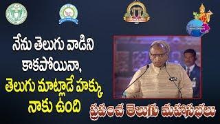 Governor ESL Narasimhan Full Speech at Prapancha Telugu Mahasabhalu 2017