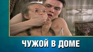"""Мелодрама о настоящей любви """"Чужой в доме"""" Русские фильмы, мелодрамы"""